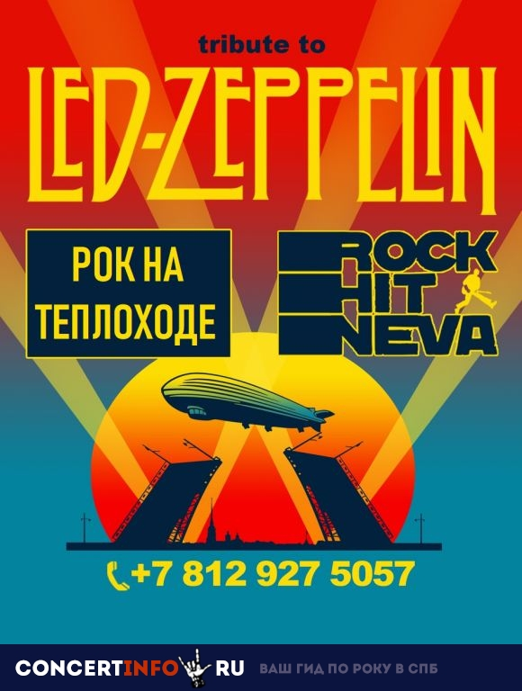 Концерт 25 мая 2019, LED ZEPPELIN (Теплоход Rock Hit Neva, Санкт-Петербург)
