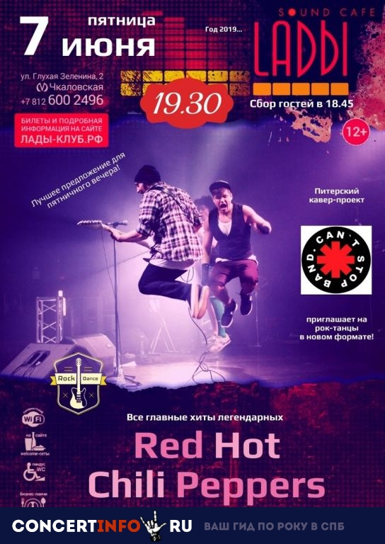 CAN`T STOP BAND! RHCP TRIBUTE 7 июня 2019, концерт в LADЫ, Санкт-Петербург