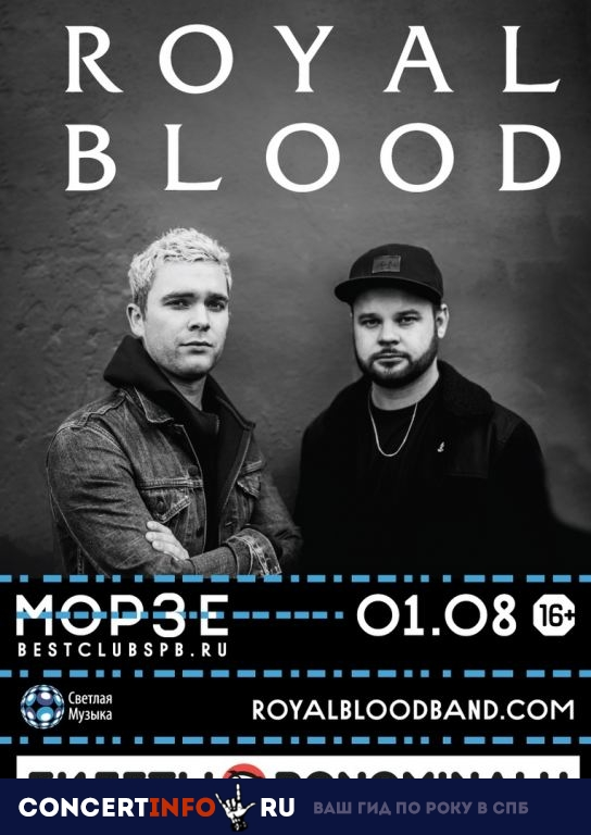 Royal Blood 1 августа 2019, концерт в Морзе, Санкт-Петербург