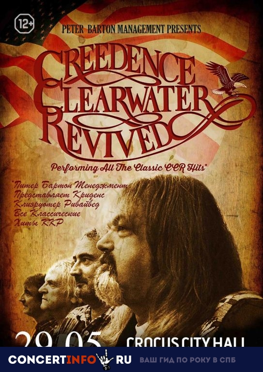 Creedence Clearwater Revived 29 мая 2019, концерт в Crocus City Hall, Москва
