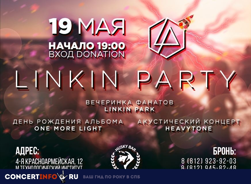 LINKIN PARTY 19 мая 2019, концерт в Хаски бар, Санкт-Петербург