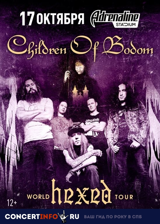 Children of bodom 17 октября 2019, концерт в Adrenaline Stadium, Москва