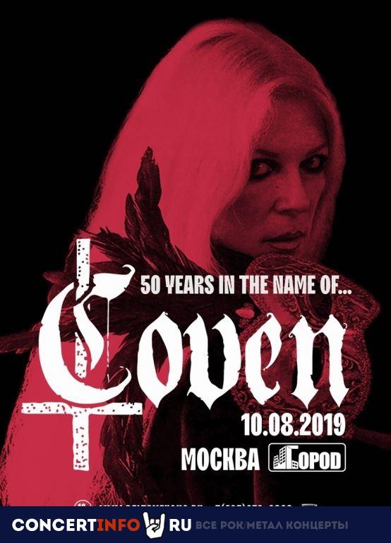 Coven 10 августа 2019, концерт в Город, Москва купить билет