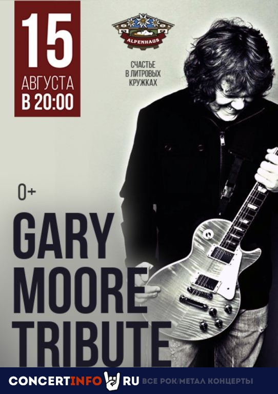 Gary Moore Tribute 15 августа 2019, концерт в Альпенхаус Ресторан, Санкт-Петербург
