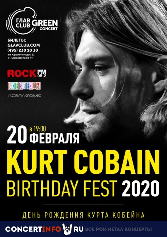 Kurt Cobain Birthday Fest 2020 20 февраля 2020, концерт в ГлавClub Green Concert, Москва