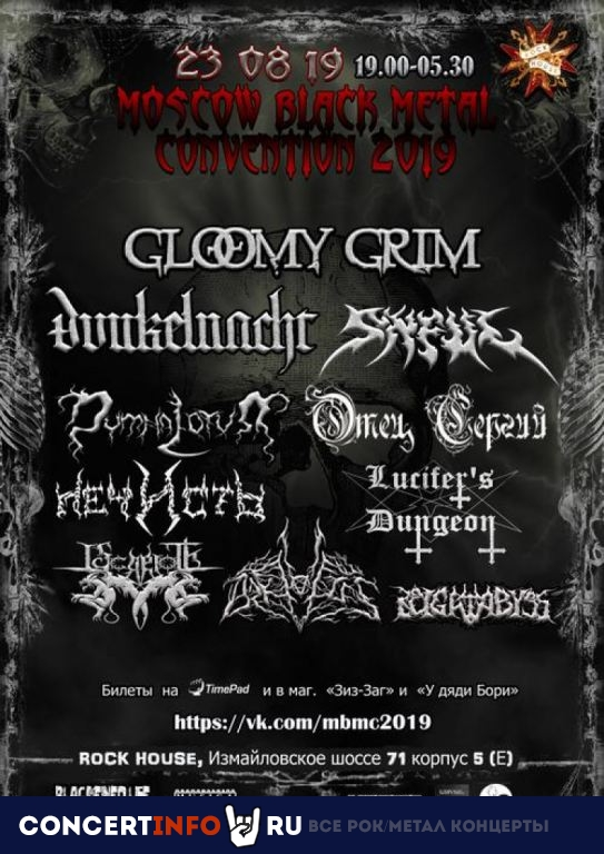 Moscow Black Metal Convention 23 августа 2019, концерт в Rock House, Москва