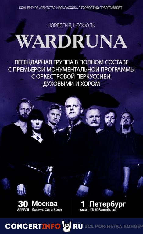 Wardruna 30 апреля 2020, концерт в Crocus City Hall, Москва