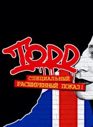27 сентября 2019, TODD. Расширенный показ (Crocus City Hall)
