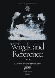 31 августа 2019, WRECK AND REFERENCE (The Place)