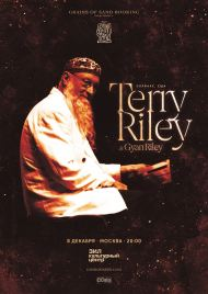 8 декабря 2019, TERRY RILEY (ЗИЛ)