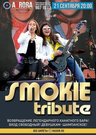 21 сентября 2019, SMOKIE TRIBUTE (Aurora Concert Hall)