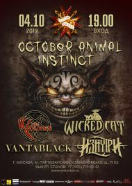 4 октября 2019, October Animal Instinct (Rock House)