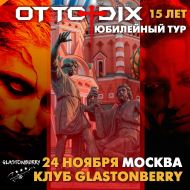 24 ноября 2019, OTTO DIX (Glastonberry)