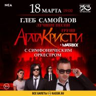 18.03.21 Глеб Самойлов и The MATRIXX