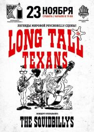 23 ноября 2019, The Long Tall Texans (Вермель)
