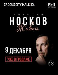 9 декабря 2019, Николай Носков (Crocus City Hall)