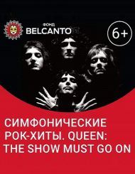 23 января 2020, Queen: The Show Must Go On. Antonio-orсhestra (Москонцерт)