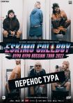 13.09.20 Eskimo Callboy, We Butter The Bread With Butter