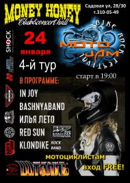 24 января 2020, MotoJAM - 4й тур (Money Honey)