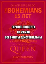 05.09.20 The Bohemians. Queen Tribute Show