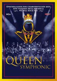 15.10.21 Queen Rock and Symphonic Show