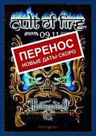 09.11.20 Cult Of Fire