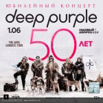02.08.1921 - Deep Purple