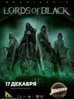 17 декабря, Lords of Black (Jagger)