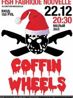 22 декабря, Coffin Wheels (Fish Fabrique Nouvelle)