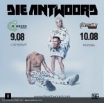 9 августа, Die Antwoord (A2 Green Concert)