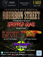 29.08.1921 - BS Old School Rock Festival
