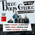 01.03.1921 - THREE DAYS GRACE