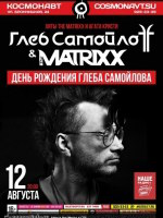 22.05.1921 - Глеб Самойлов. The Matrixx