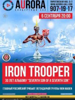27.04.1921 - Iron Maiden Tribute, 30 лет Seventh Son of a Seventh Son