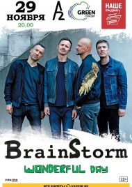 02.02.1921 - Brainstorm. Wonderful Day