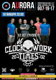 18 января 2019, CLOCKWORK TIMES, Aurora Concert Hall