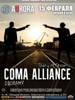 15 февраля 2019, COMA ALLIANCE (Diary Of Dreams + Diorama), Aurora Concert Hall