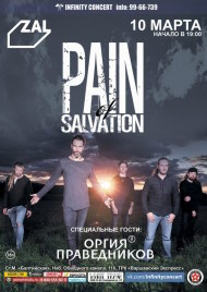 10 марта 2019, Pain of Salvation, ZAL