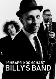 1 января 2019, Billy's Band, Космонавт