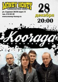 28 декабря 2018, KooRagA, Money Honey
