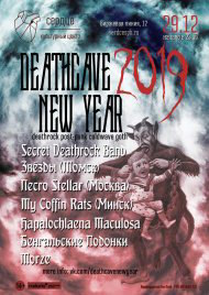 29 декабря 2018, Deathcave New Year 2019, Сердце