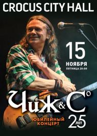 15 ноября 2019, Чиж & Co (Crocus City Hall)