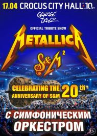 17 апреля 2020, Metallica S&M Tribute Show (Crocus City Hall)