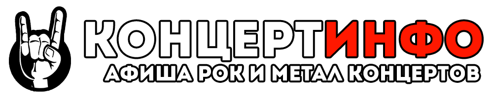 Афиша Rock/Metal Концертов Санкт-Петербурга