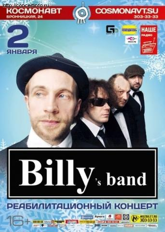 Концерт 2 января 2013, Billy's Band (Космонавт, Санкт-Петербург)