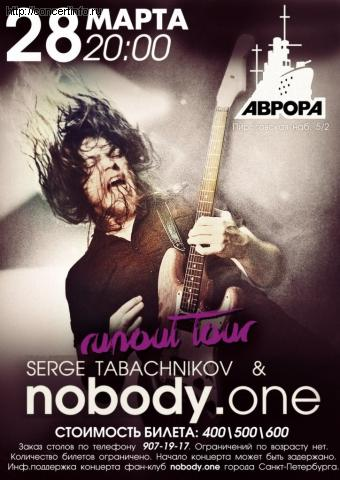 Концерт 28 марта 2013, NOBODY.ONE (Aurora Concert Hall, Санкт-Петербург)