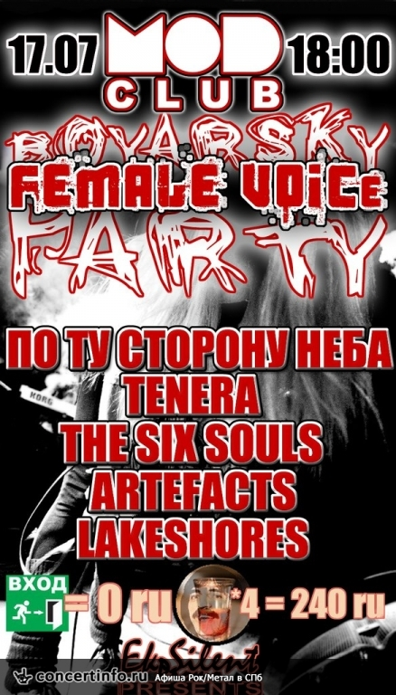 Концерт 17 июля 2013, Boyarsky FEMALE VOICE Party (MOD, Санкт-Петербург)