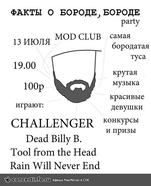 Концерт 13 июля 2013, NEW Beard, Beard Party (MOD, Санкт-Петербург)