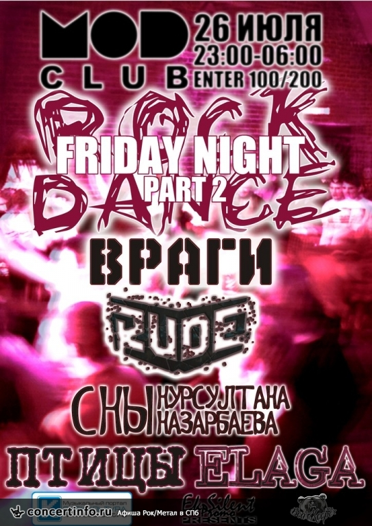 Концерт 26 июля 2013, ROCK DANCE FRIDAY NIGHT part 2 (MOD, Санкт-Петербург)
