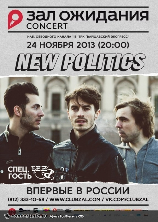 Концерт 24 ноября 2013, New Politics (ClubZal, Санкт-Петербург)